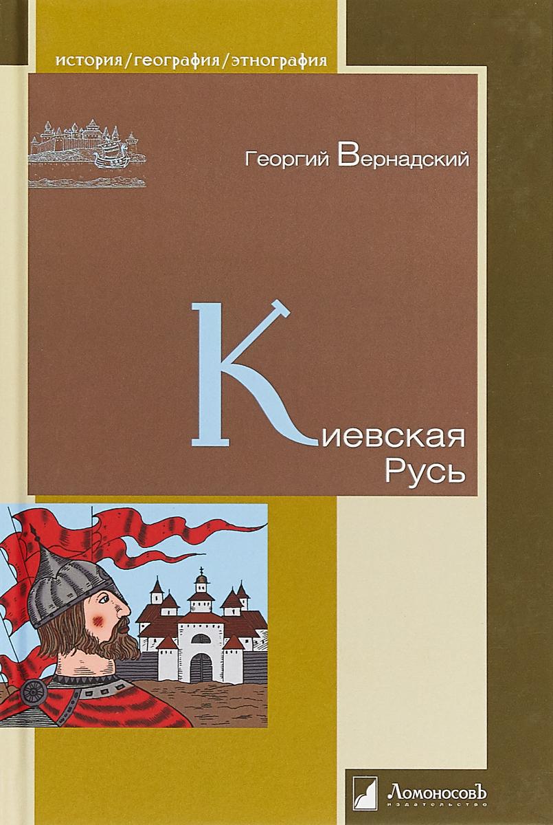Георгий Вернадский Киевская Русь георгий вернадский русская историография