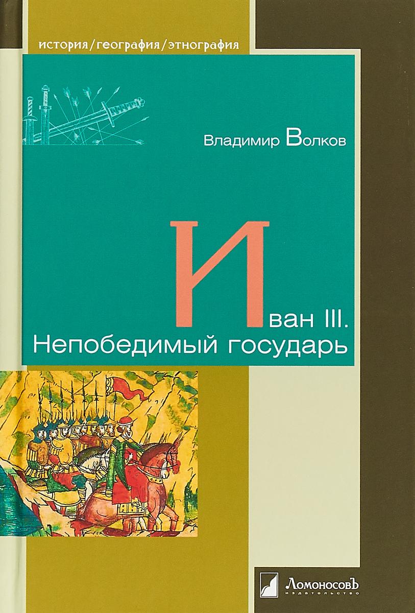 Л.ИГЭ.Иван III.Непобедимый государь эксмо государь искусство войны