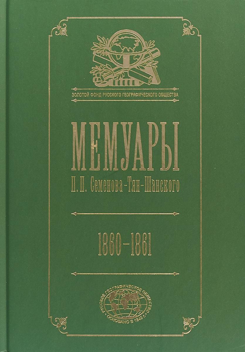 П. П. Семенов-Тян-Шанский Мемуары. В 5 томах. Том 4. Эпоха освобождения крестьян в России. 1860-1861 года