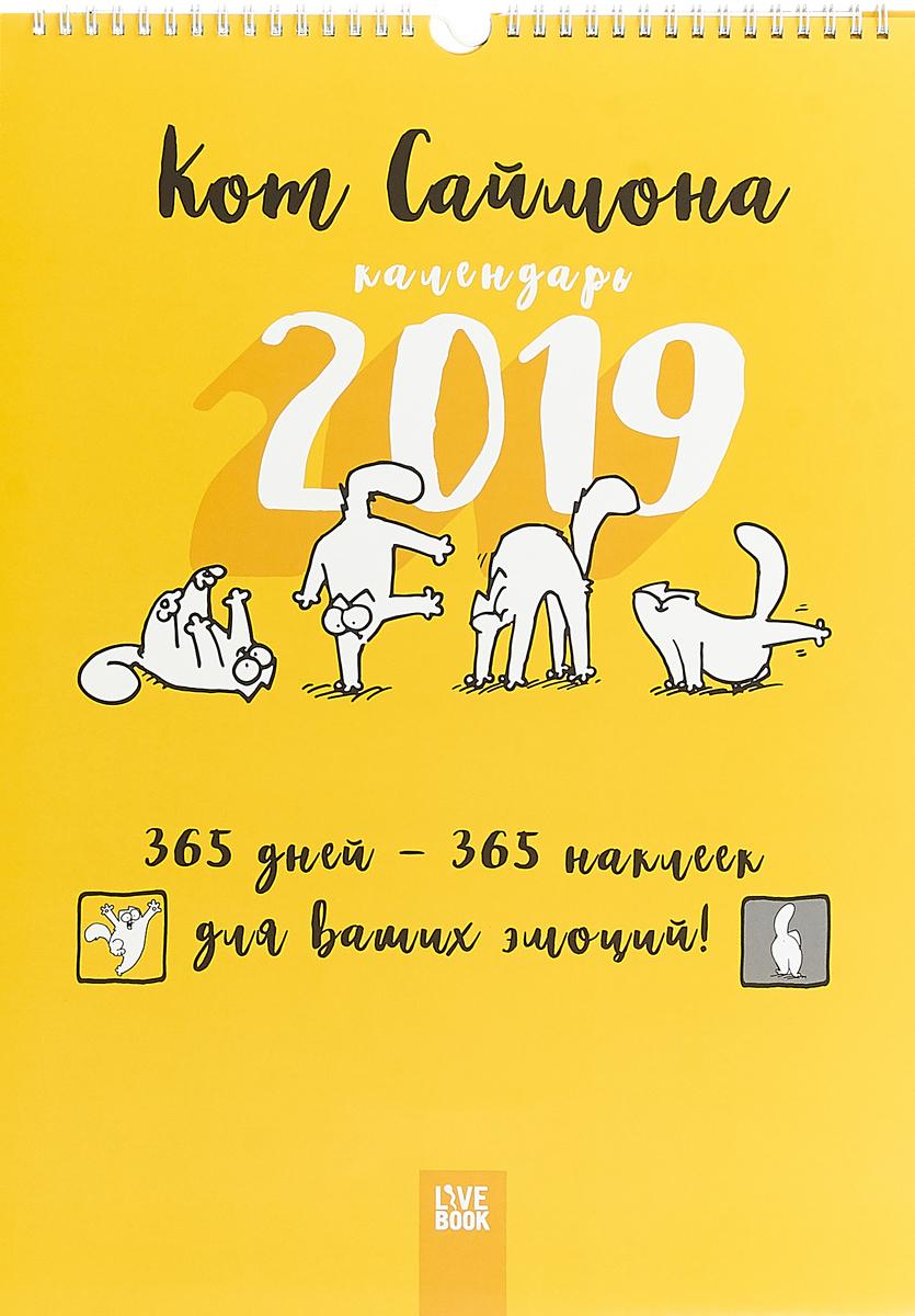 Кот Саймона. Календарь 2019 настенный (+наклейки) утюг 365 дней