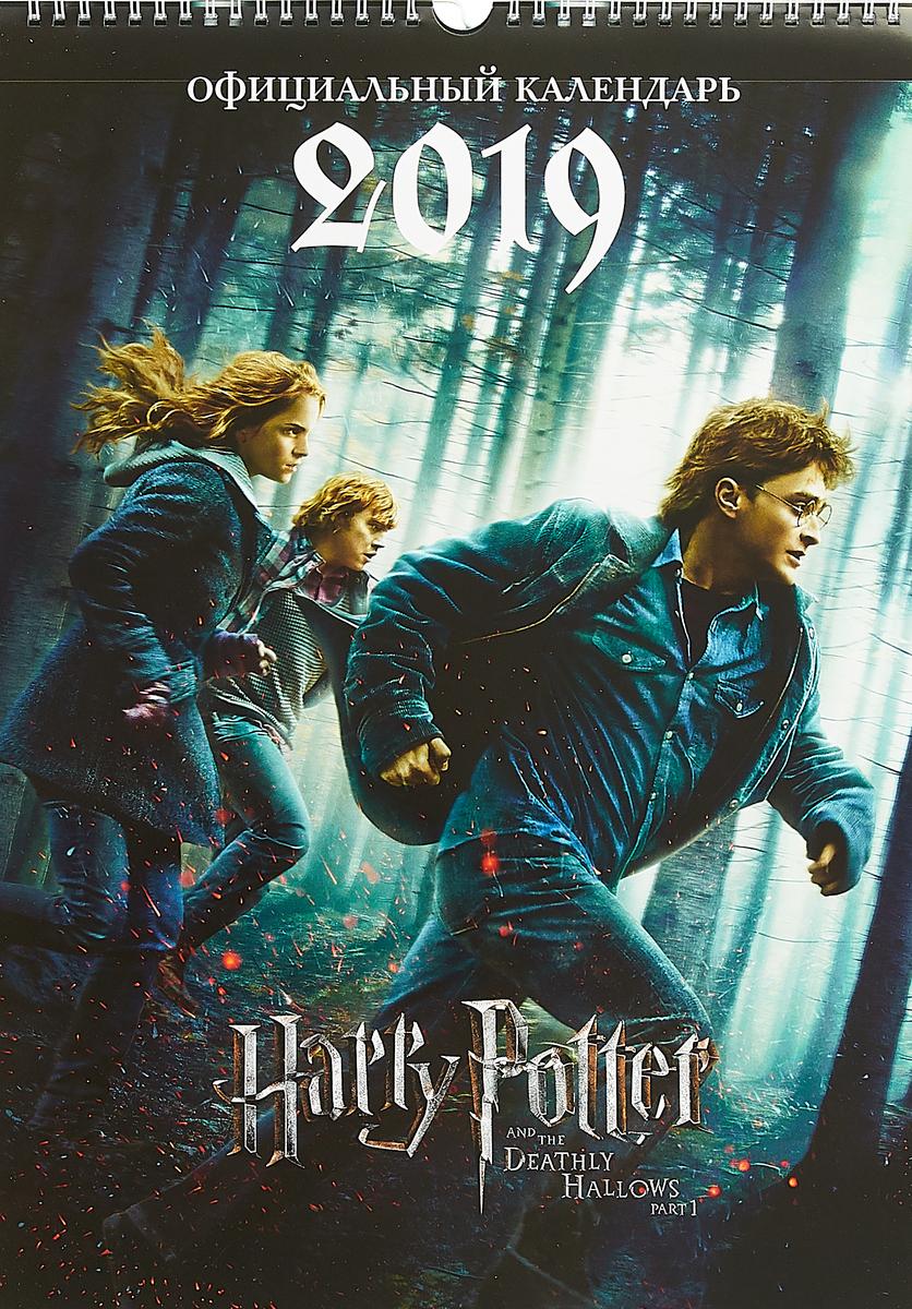 Календарь 2019 (постер). Гарри Поттер