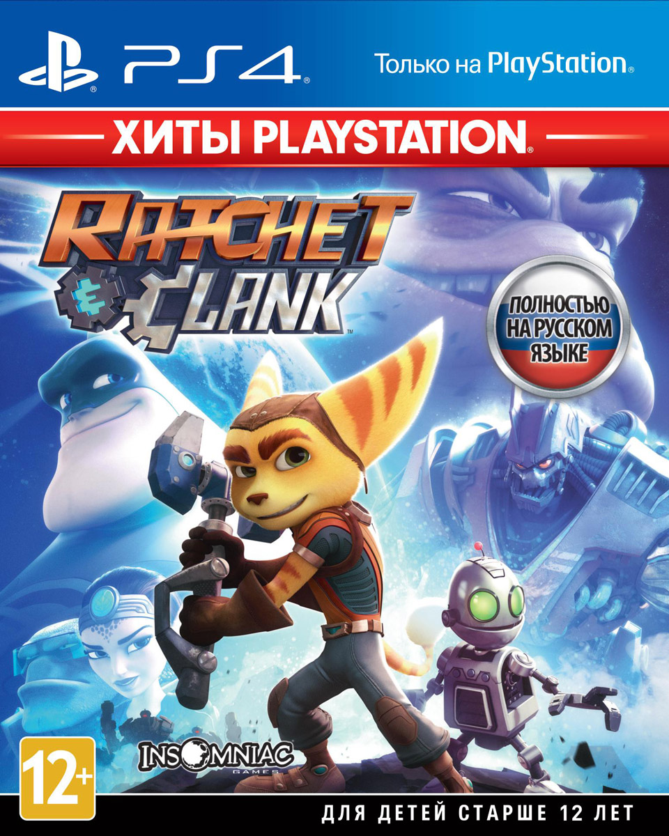 Ratchet & Clank (Хиты PlayStation) (PS4) playstation