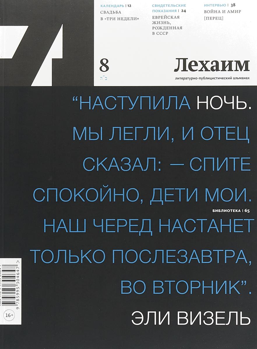 Лехаим. Литературно-публицистический альманах, №08, 2016