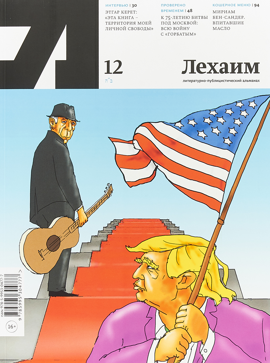 Лехаим. Литературно-публицистический альманах, №12, 2016