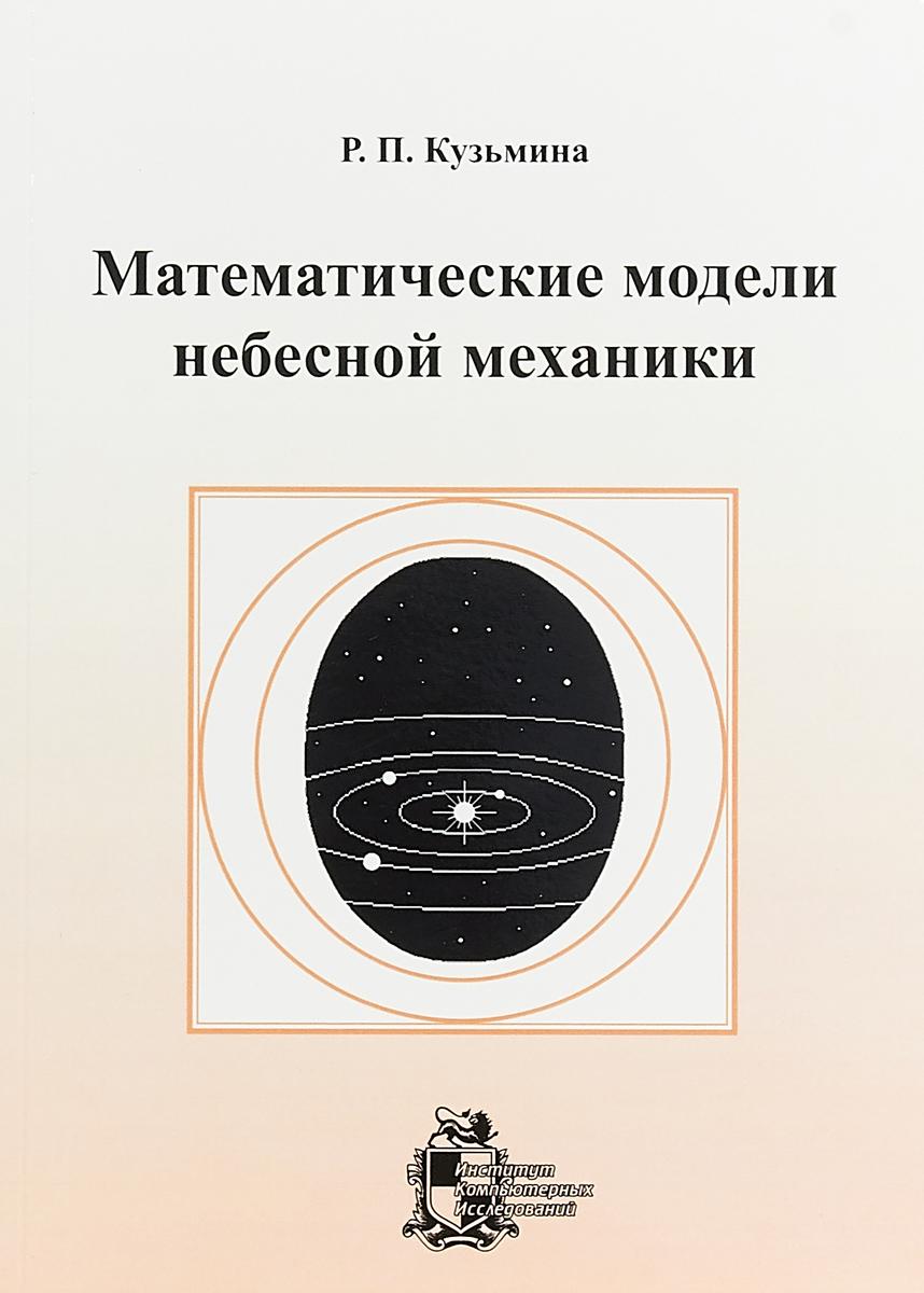 Р. П. Кузьмина Математические модели небесной механики д саари кольца столкновения и другие ньютоновы задачи n тел