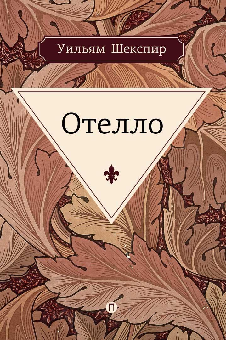 Отелло, Шекспир У.