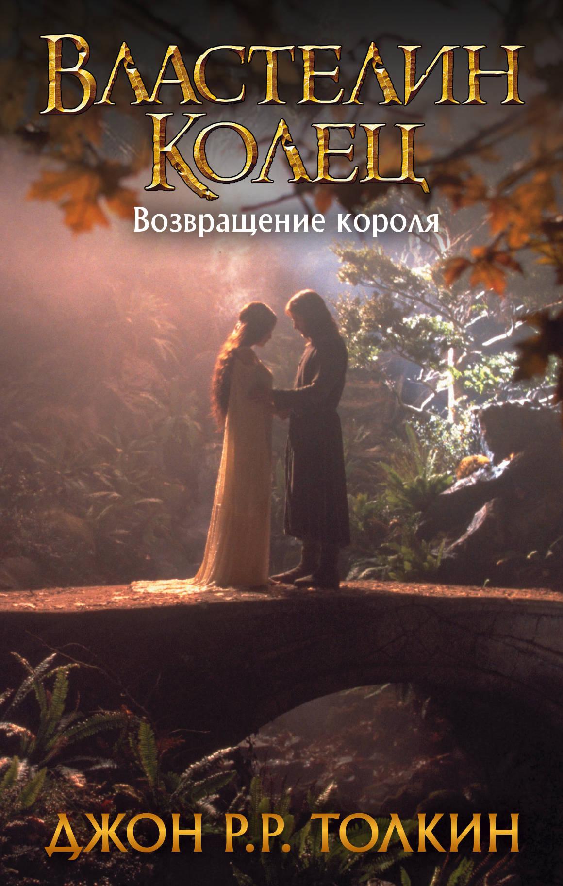 ВЛАСТЕЛИН КОЛЕЦ ДЖ Р Р ТОЛКИН СКАЧАТЬ БЕСПЛАТНО