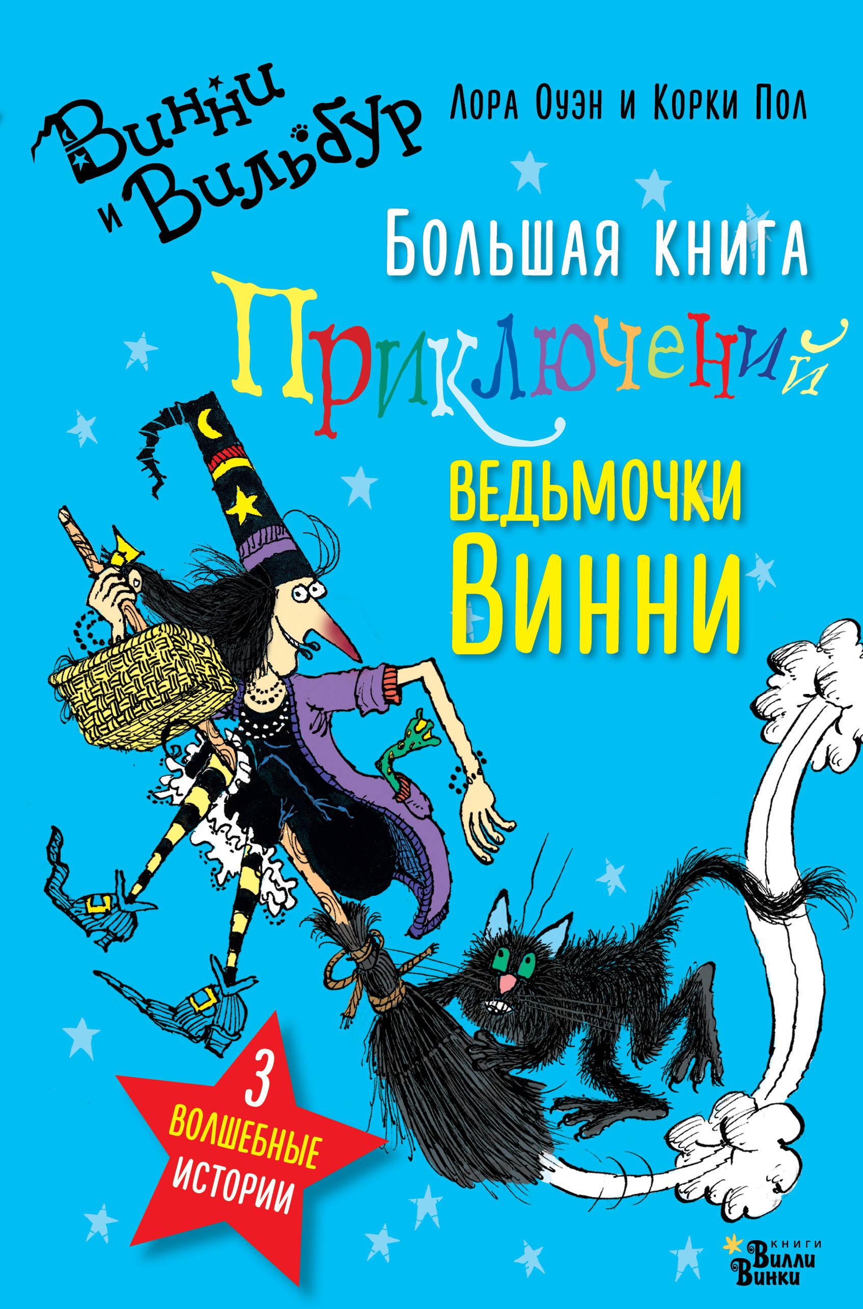 Оуэн Лора Большая книга приключений ведьмочки Винни