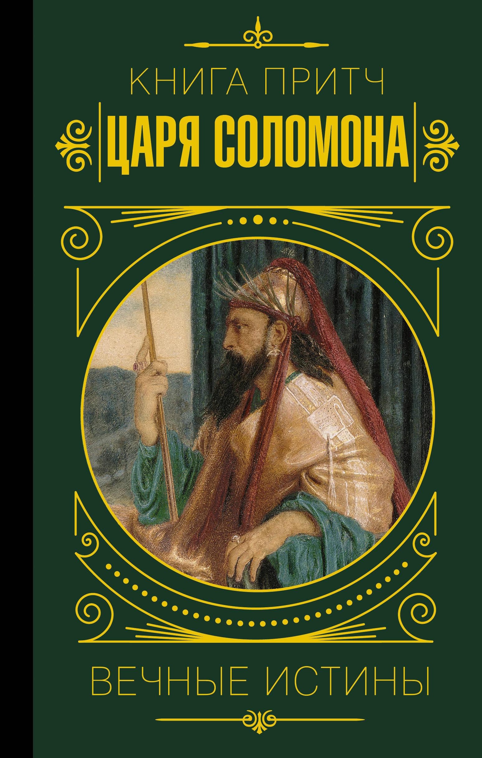 Книга притч царя Соломона большая книга афоризмов и притч мудрость христианства
