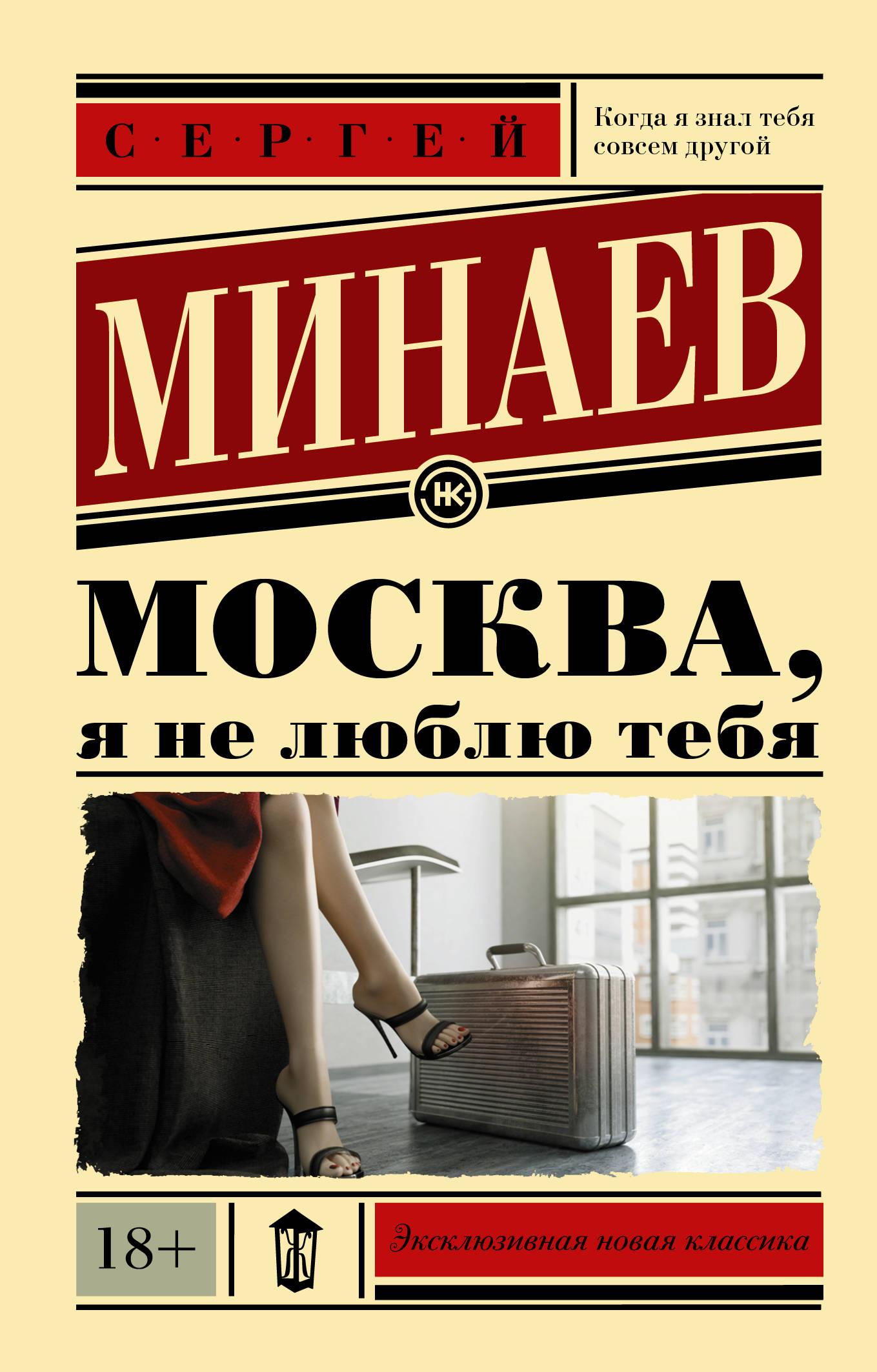 Минаев Сергей Сергеевич Москва, я не люблю тебя синсеро д ни сы будь уверен в своих силах и не позволяй сомнениям мешать тебе двигаться вперед