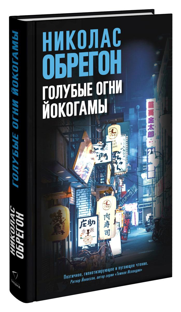 Николас Обрегон Голубые огни Йокогамы