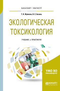 Экологическая токсикология. Учебник и практикум