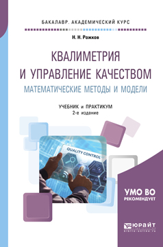 Квалиметрия и управление качеством. Математические методы и модели. Учебник и практикум для академического бакалавриата
