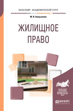 М. И. Аверьянова Жилищное право. Учебное пособие для академического бакалавриата
