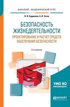 В. И. Курдюмов ,Б. И.Зотов Безопасность жизнедеятельности. Проектирование и расчет средств обеспечения безопасности. Учебное пособие для академического бакалавриата