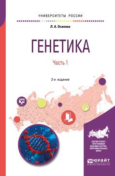 Л. А. Осипова Генетика. Учебное пособие. В 2 частях. Часть 1