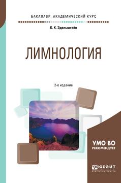 Лимнология. Учебное пособие для академического бакалавриата