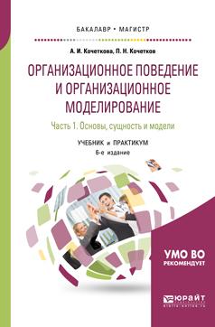 Организационное поведение и организационное моделирование в 3 ч. Часть 1. Основы, сущность и модели. Учебник и практикум для бакалавриата и магистратуры