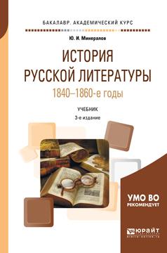 История русской литературы. 1840-1860-е годы. Учебник для академического бакалавриата