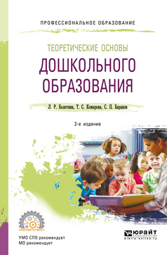 Т. С. Комарова,С. П. Баранов,Л. Р. Болотина Теоретические основы дошкольного образования. Учебное пособие для СПО
