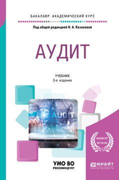 Н. А. Казакова Аудит. Учебник для академического бакалавриата аудит учебник