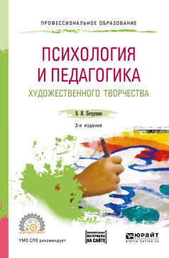 В. И. Петрушин Психология и педагогика художественного творчества. Учебное пособие для СПО природа художественного творчества