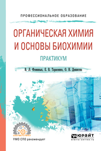 В. Л. Фоминых,Е. В. Тарасенко,О. Н. Денисова Органическая химия и основы биохимии. Практикум цены онлайн