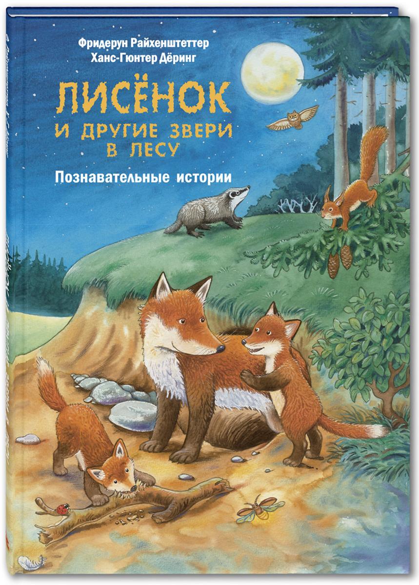 Ф. Райхенштеттер,Х. Г. Дёринг Лисёнок и другие звери в лесу райхенштеттер ф где живет муравьишка познавательные истории