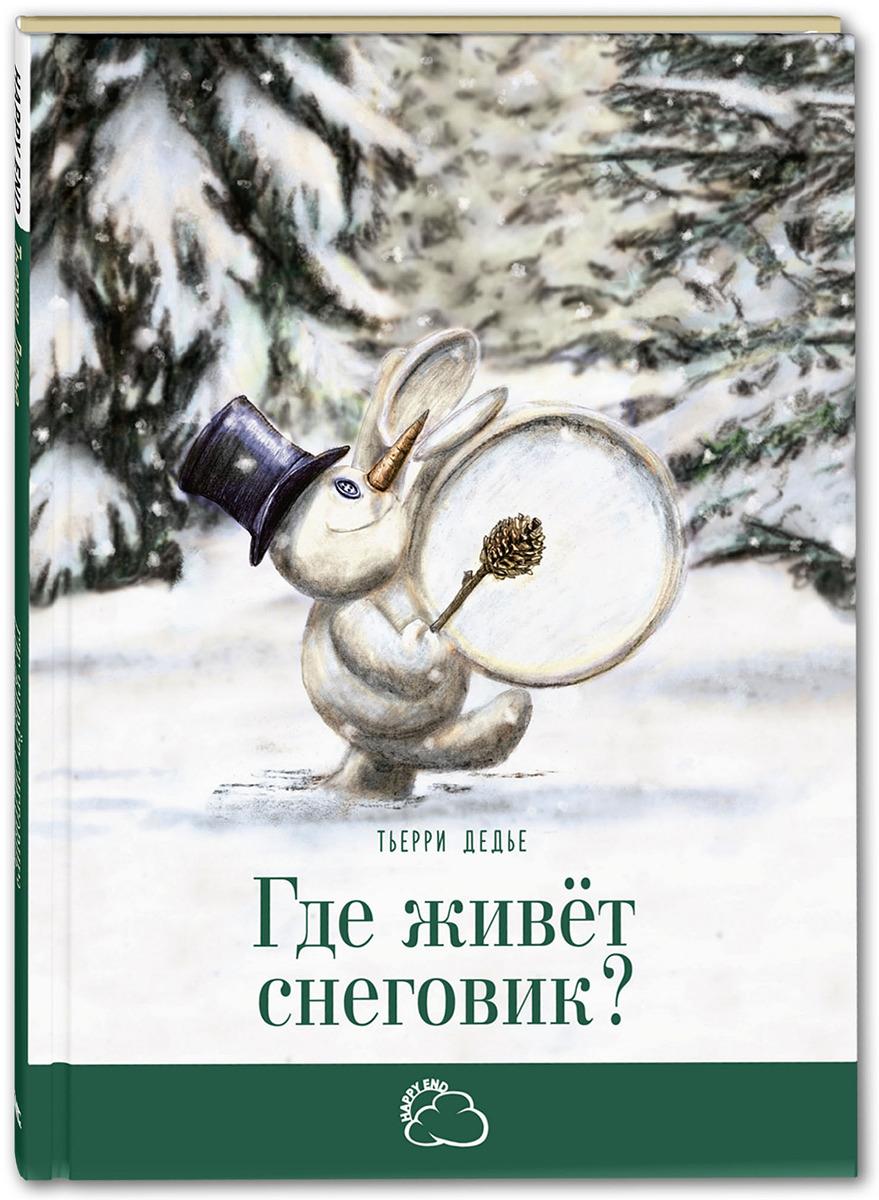 Т. Дедье Где живёт снеговик? таня беринг волчонок и снеговик приключения продолжаются весной