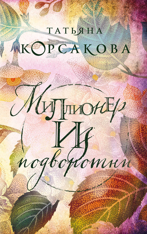 Корсакова Татьяна Миллионер из подворотни футболка бомж