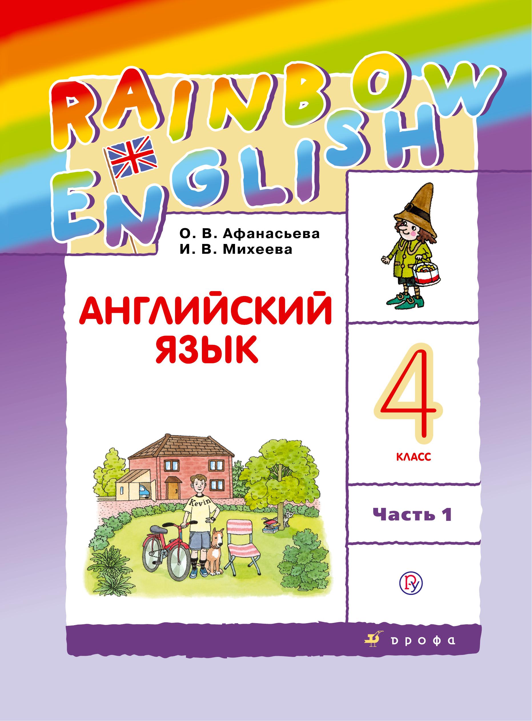 Английский язык. 4 класс. Учебник в 2-х частях. Часть 1, О. В. Афанасьева,И. В. Михеева