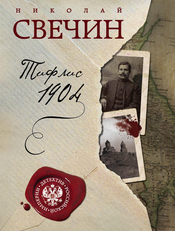 Свечин Николай Тифлис 1904