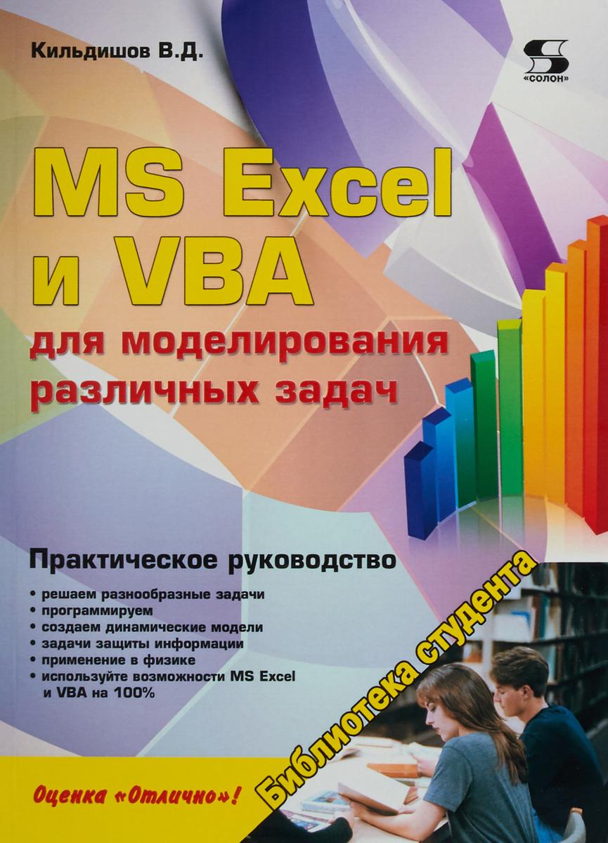 В. Д. Кильдишов MS Excel и VBA для моделирования различных задач. Практическое руководство цены онлайн