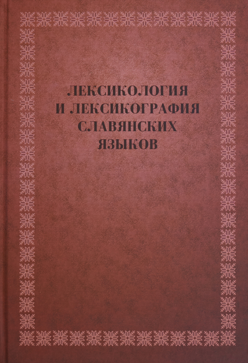 Лексикология и лексикография славянских языков