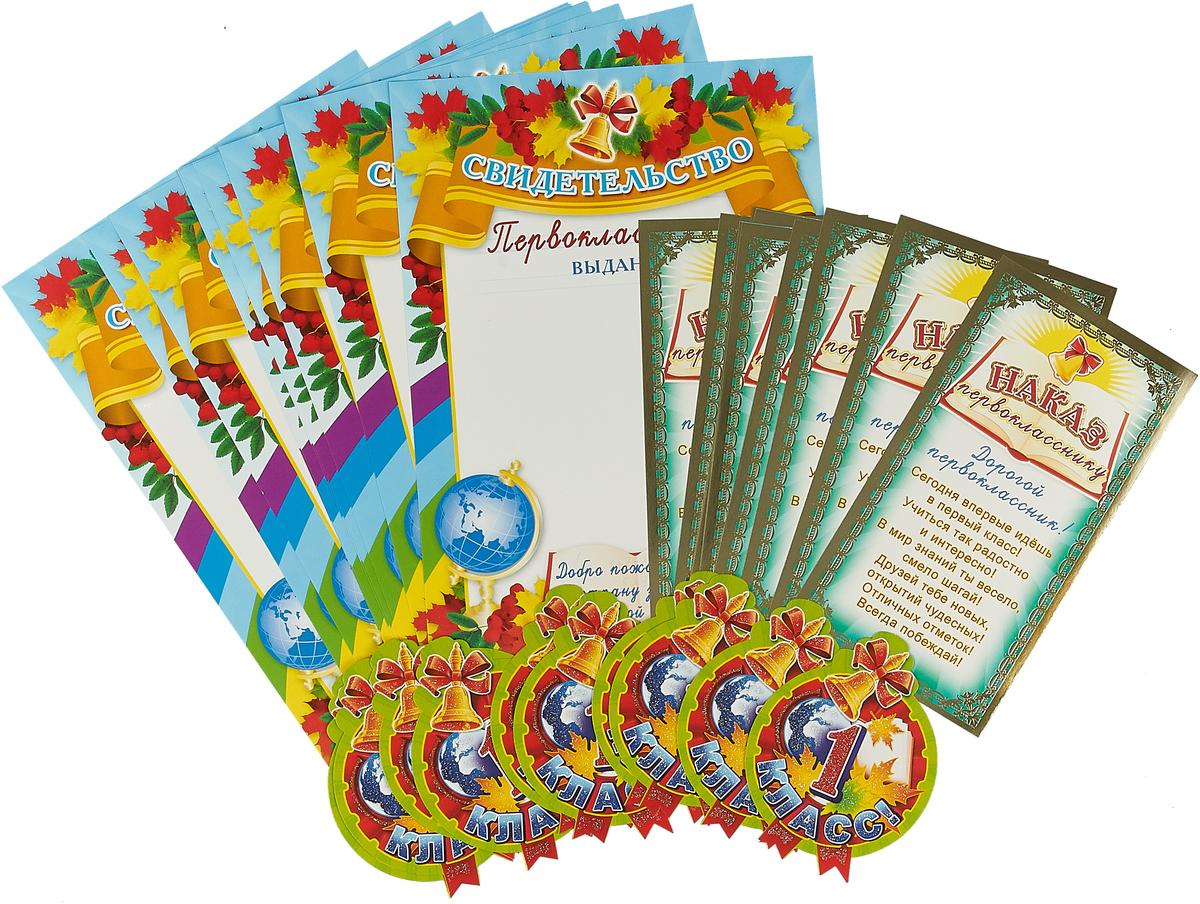 Комплект для 10 первоклассников (в комплекте: мини-плакат Свидетельство первоклассника (10 шт.), мини-плакат Наказ первокласснику (10 шт.)) обучающие плакаты алфея плакат мебель