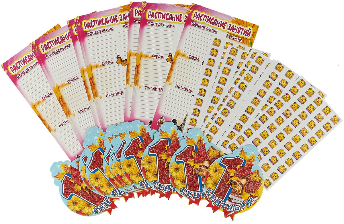 Комплект для 10 первоклассников: расписание занятий (10 шт), медаль (10 шт), наклейки (10 шт) наклейки для шкафчиков кроваток стульчиков и поощрения для детей от 1 года