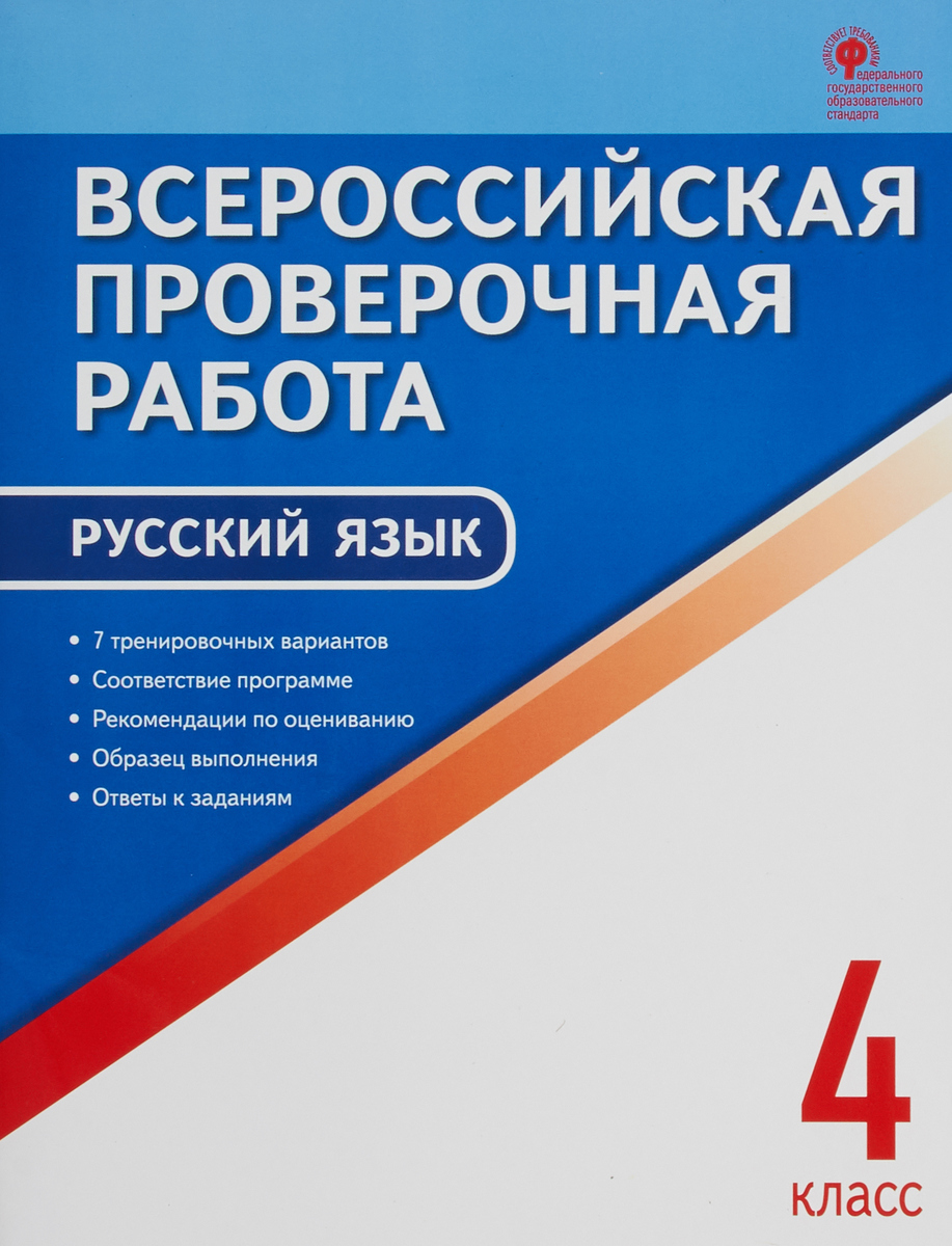 Русский язык. 4 класс. Всероссийская проверочная работа