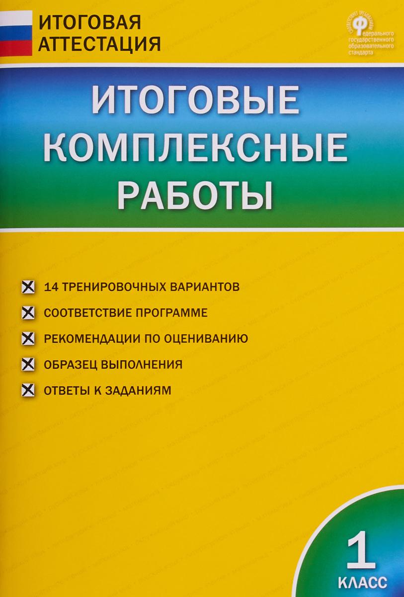 Итоговые комплексные работы 1 класс. ФГОС, И. В. Клюхина