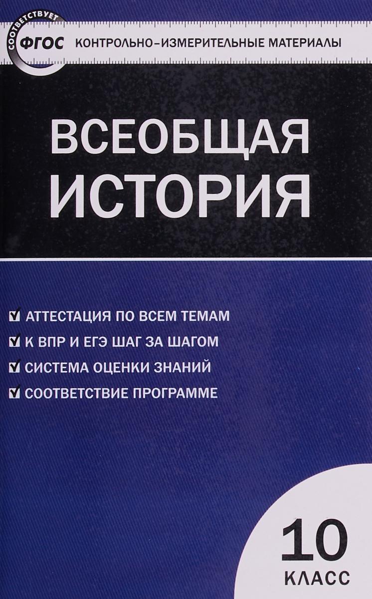 КИМ. Всеобщая история. 10 класс. ФГОС, К. В. Волкова