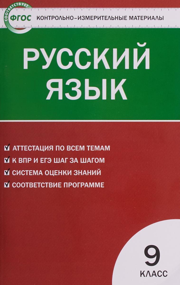 Русский язык.  9 класс. ФГОС, Н. В. Егорова