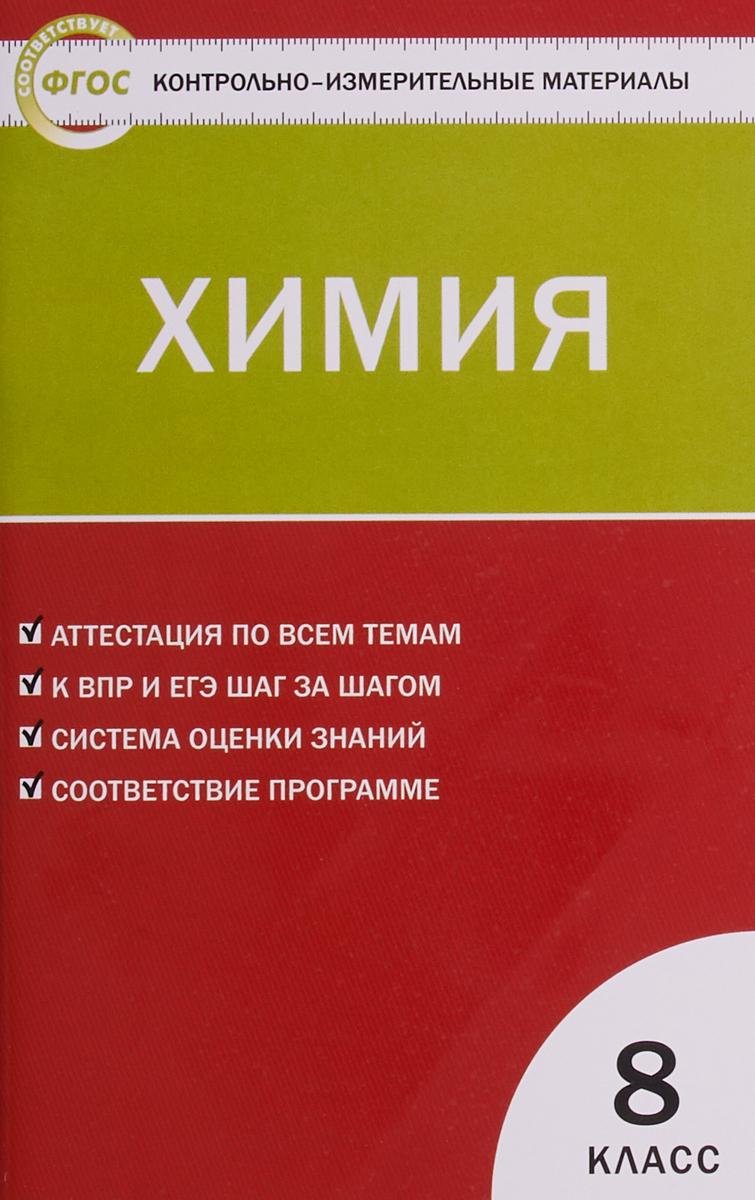 Химия. 8 класс. ФГОС, Н. П. Троегубова