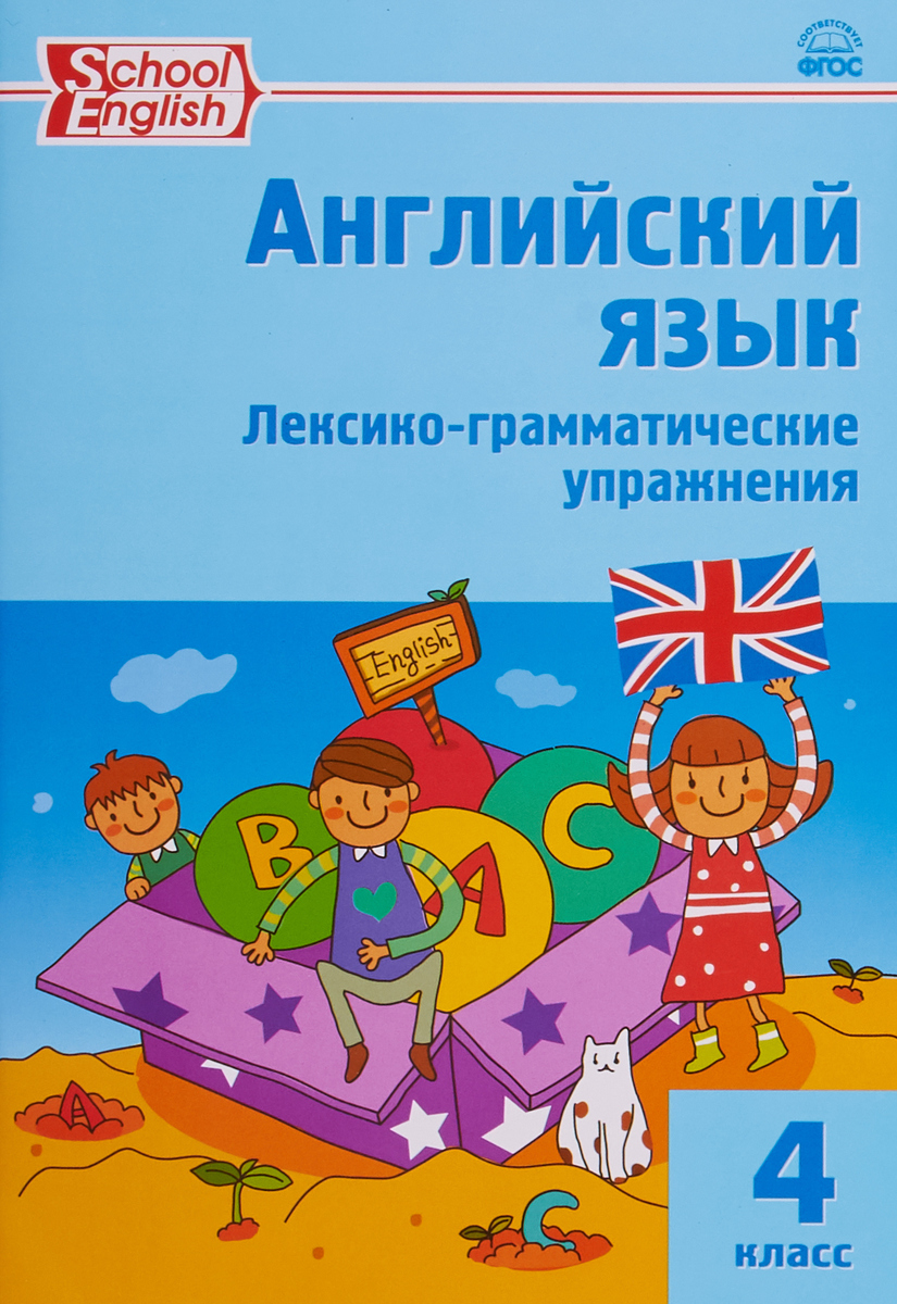 РТ Английский язык: лексико-грамматические упражнения  4 кл., Макарова Т.С.