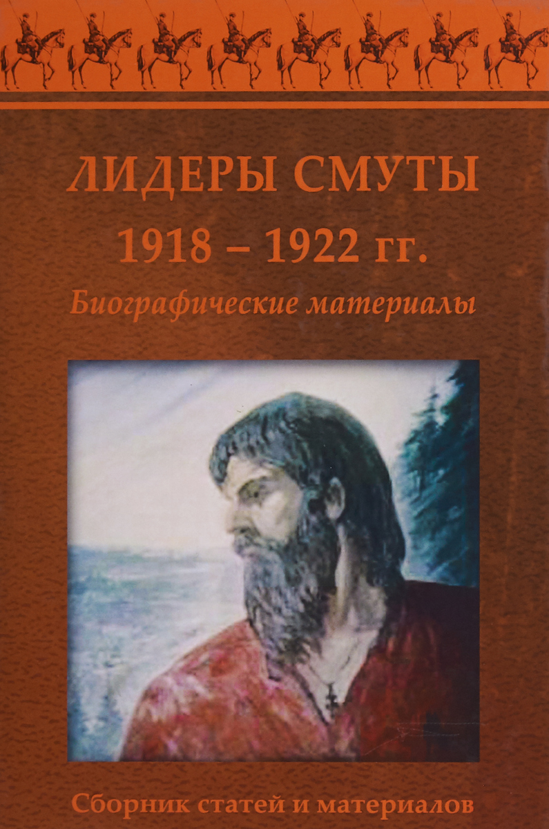 Вожаки и лидеры Смуты. 1918 - 1922 гг. Биографические материалы