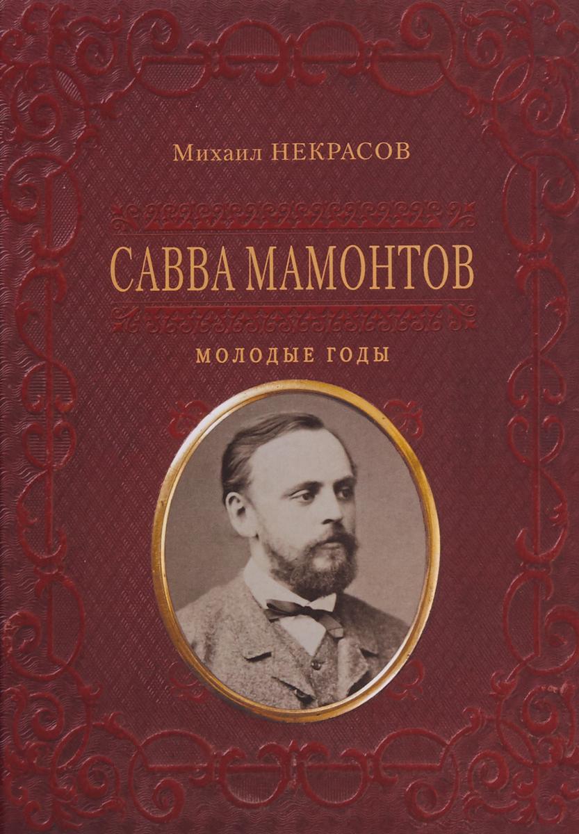 Некрасов М. Савва Мамонтов. Молодые годы