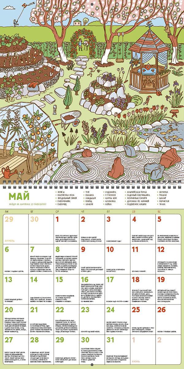 Мир в деталях. Календарь-искалка 2019. Зина Сурова, Филипп Суров