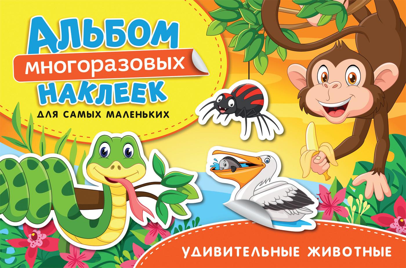 Н. И. Котятова Удивительные животные. Альбом многоразовых наклеек для самых маленьких умка активити 50 многоразовых наклеек сказки малышам