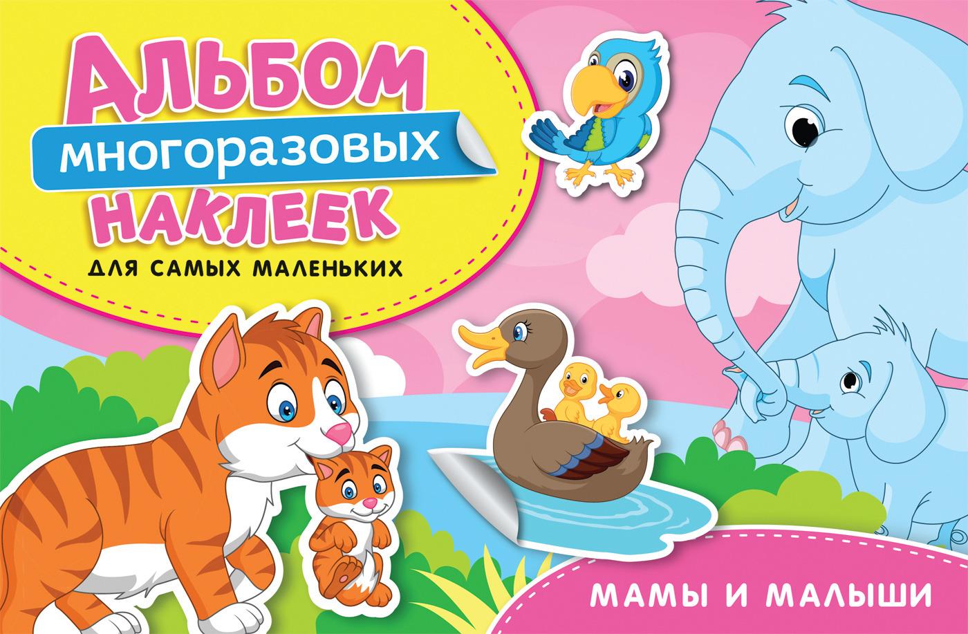 Н. И. Котятова Мамы и малыши. Альбом многоразовых наклеек для самых маленьких 400 наклеек мамы и малыши