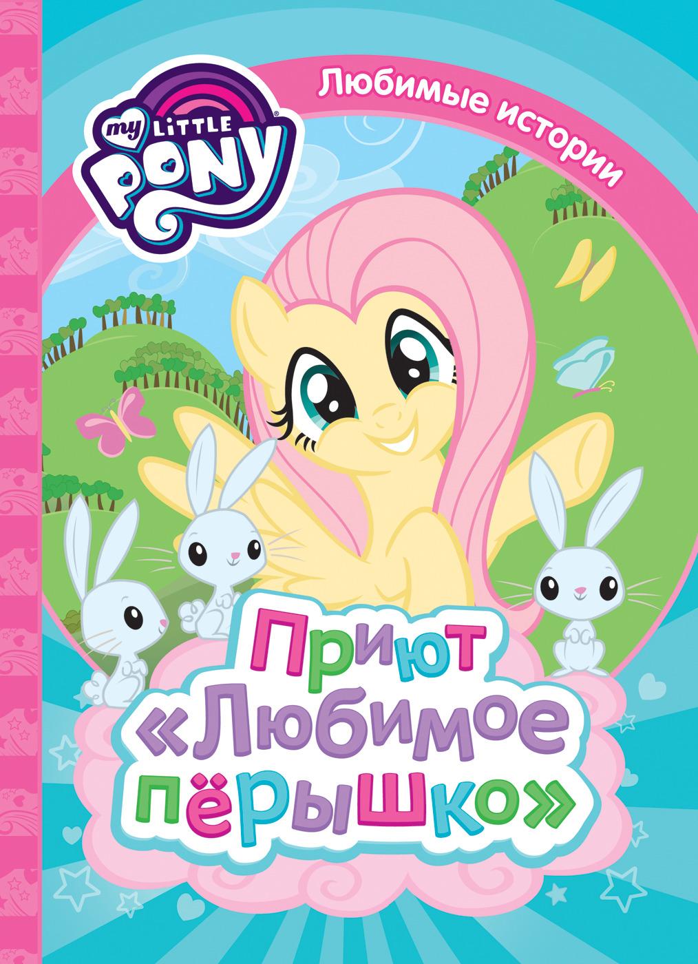 Н. И. Котятова Мой маленький пони. Приют Любимое перышко приют для животных щелково