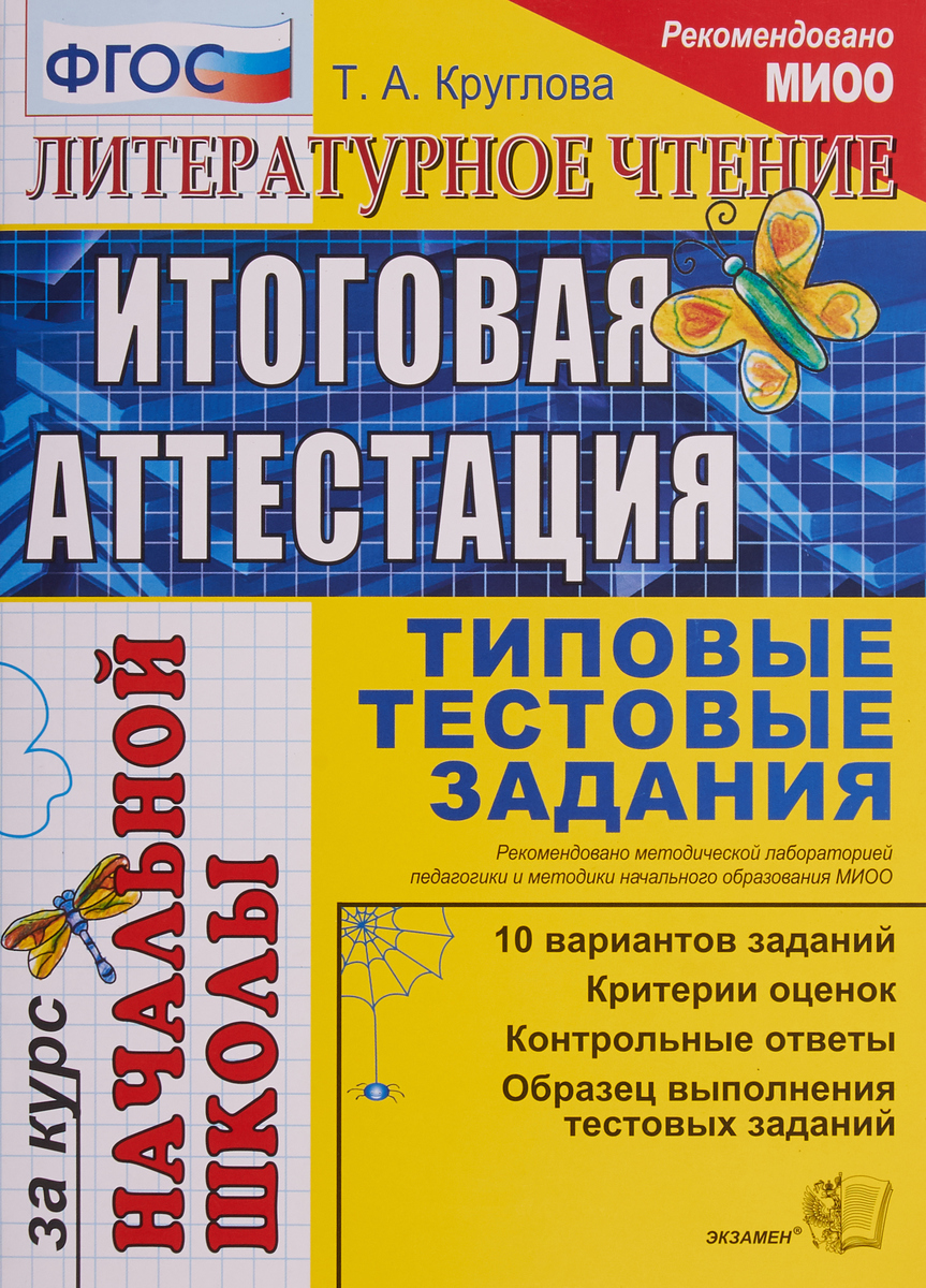Т. А. Круглова Литературное чтение. Итоговая аттестация за курс начальной школы. Типовые тестовые задания рыбак с с математика итоговая работа за курс начальной школы типовые тестовые задания