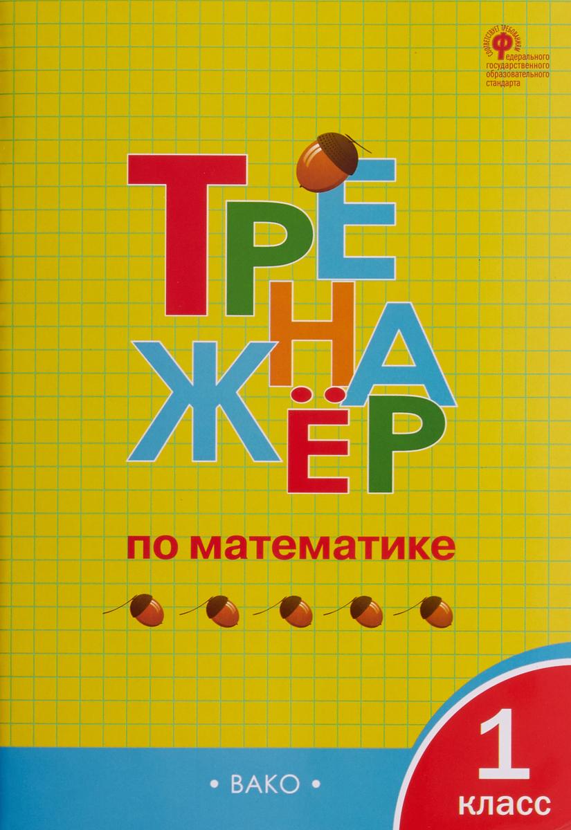 ТР Тренажёр по математике 1 кл.  ФГОС, Яценко. И.Ф.
